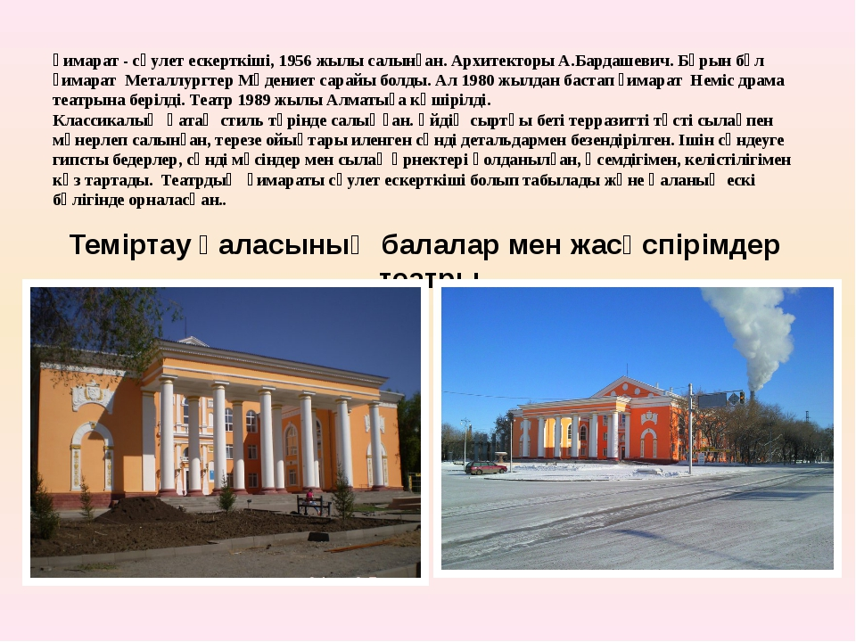 Ғимарат - сәулет ескерткіші, 1956 жылы салынған. Архитекторы А.Бардашевич. Б...