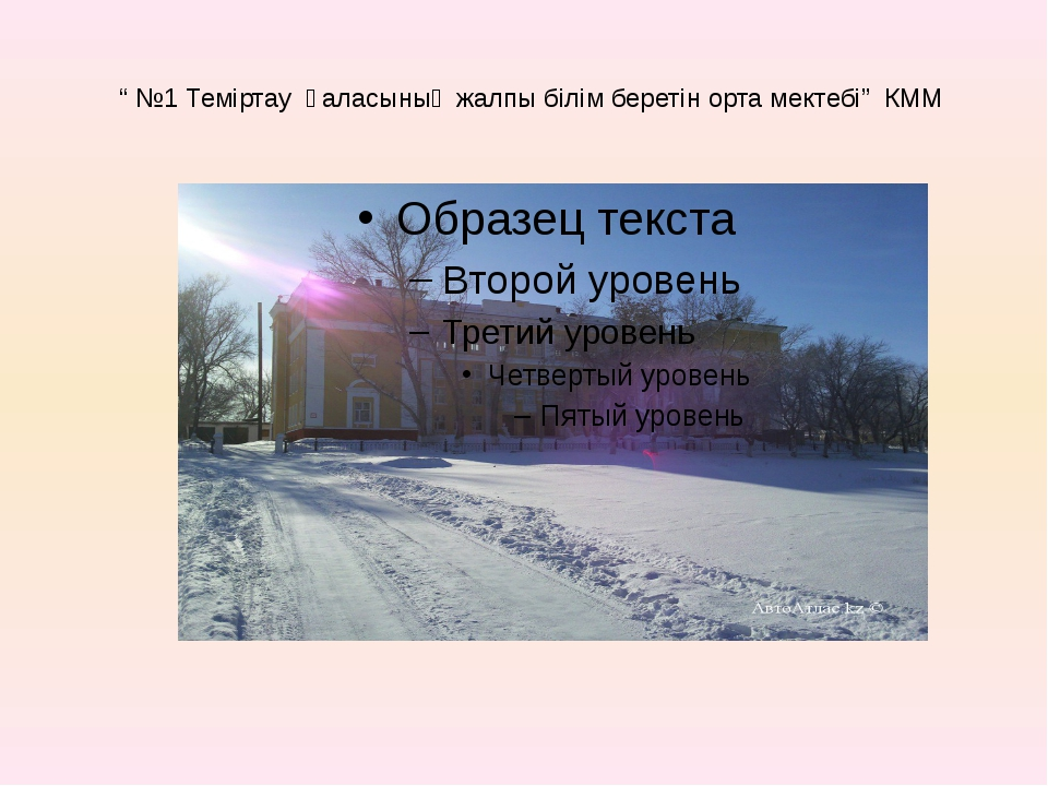 """"""" №1 Теміртау қаласының жалпы білім беретін орта мектебі"""" КММ"""