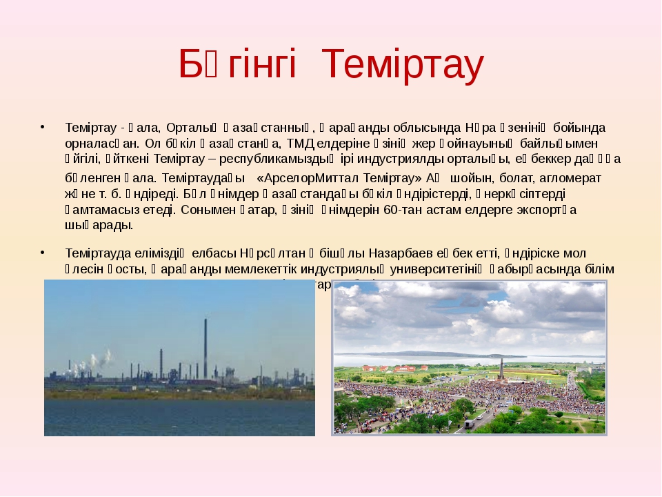 Бүгінгі Теміртау Теміртау - қала, Орталық Қазақстанның, Қарағанды облысында Н...