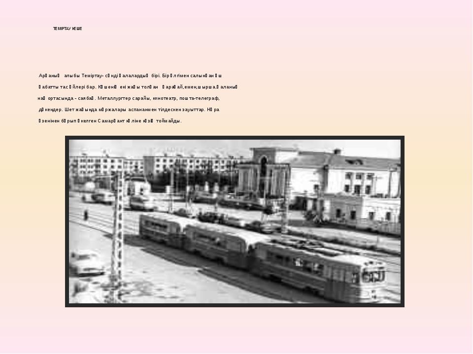 ТЕМІРТАУ КЕШЕ Арқаның алыбы Теміртау- сәнді қалалардың бірі. Бір үлгімен сал...