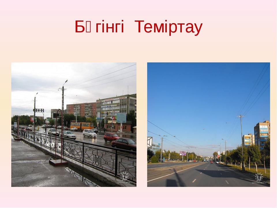Бүгінгі Теміртау
