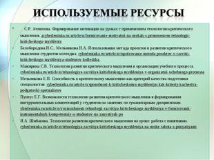 С.Р. Ачмизова. Формирование мотивации на уроках с применением технологии кри