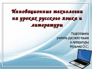 Инновационные технологии на уроках русского языка и литературы Подготовила уч