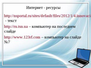 Интернет - ресурсы http://nsportal.ru/sites/default/files/2012/1/4.innovacion