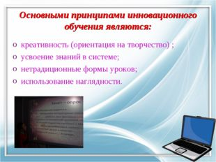 Основными принципами инновационного обучения являются: креативность (ориентац