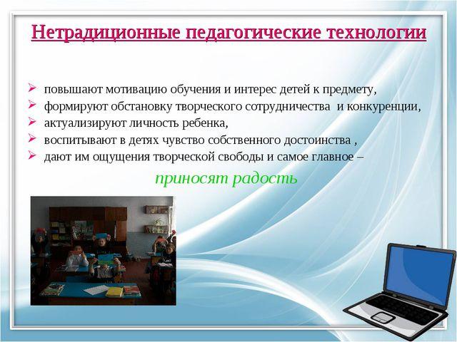 Нетрадиционные педагогические технологии повышают мотивацию обучения и интере...