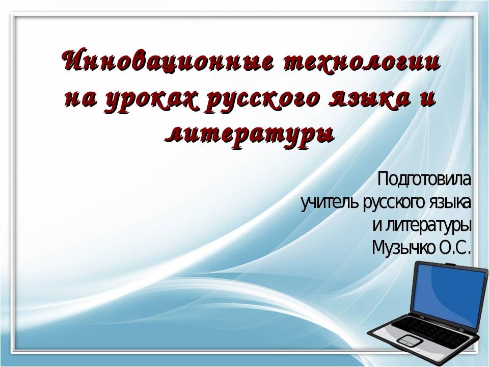 Инновационные технологии на уроках русского языка и литературы Подготовила уч...