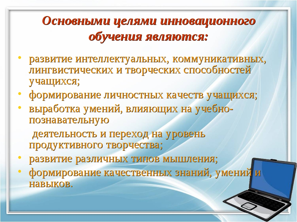 Основными целями инновационного обучения являются: развитие интеллектуальных,...