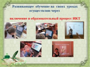 Развивающее обучение на своих уроках осуществляю через включение в образовате