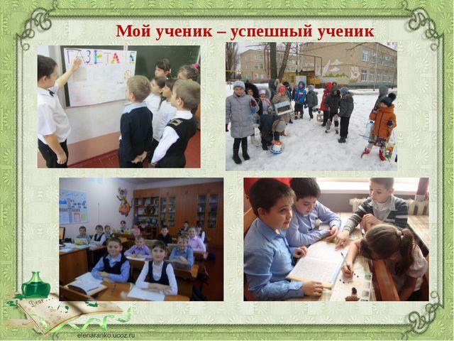 Мой ученик – успешный ученик