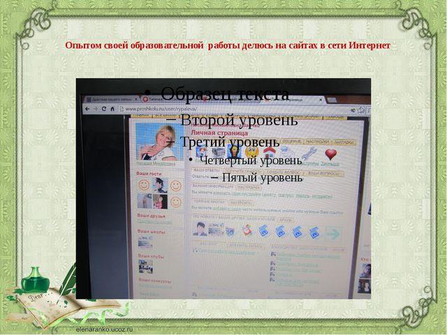 Опытом своей образовательной работы делюсь на сайтах в сети Интернет