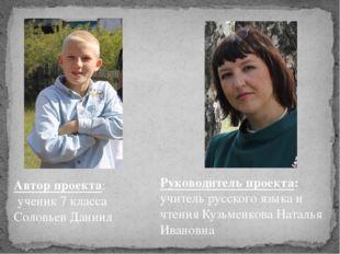 Руководитель проекта: учитель русского языка и чтения Кузьменкова Наталья Ива