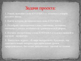 1. Узнать значение слова КУКУШКА в толковых словарях русского языка. 2. Найти