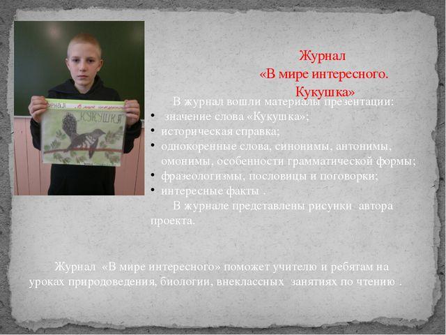 Журнал «В мире интересного. Кукушка» В журнал вошли материалы презентации: з...
