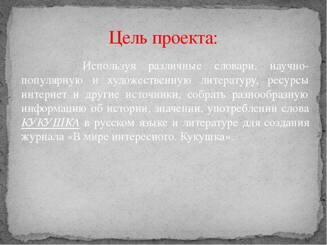 Используя различные словари, научно-популярную и художественную литературу...