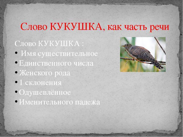 Слово КУКУШКА, как часть речи Слово КУКУШКА : Имя существительное Единственн...