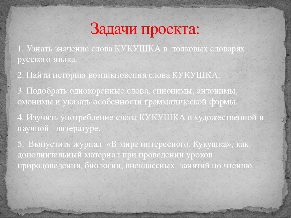 1. Узнать значение слова КУКУШКА в толковых словарях русского языка. 2. Найти...