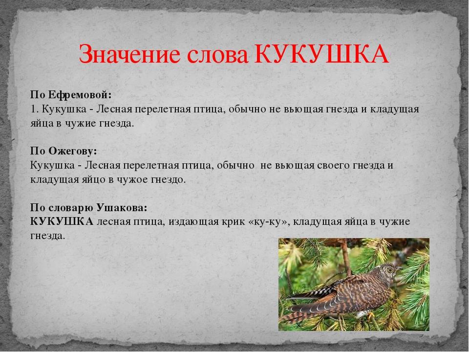 Значение слова КУКУШКА По Ефремовой: 1. Кукушка -Леснаяперелетнаяптица, об...