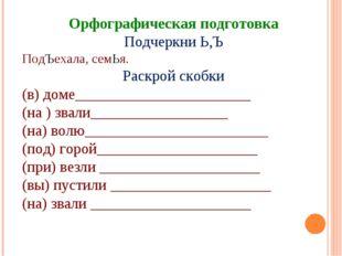 Орфографическая подготовка Подчеркни Ь,Ъ ПодЪехала, семЬя. Раскрой скобки (в)