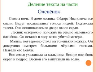 Деление текста на части Оленёнок Стояла ночь. В доме лесника Фёдора Иванович