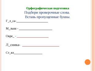 Орфографическая подготовка Подбери проверочные слова. Вставь пропущенные букв