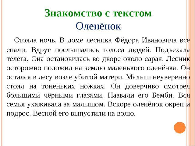 Знакомство с текстом Оленёнок Стояла ночь. В доме лесника Фёдора Ивановича вс...