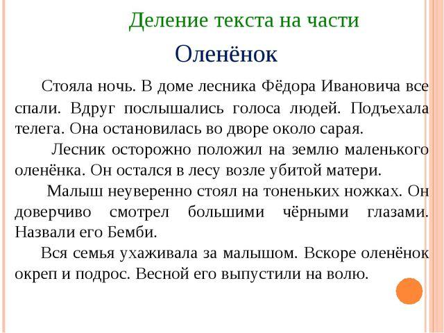 Деление текста на части Оленёнок Стояла ночь. В доме лесника Фёдора Иванович...