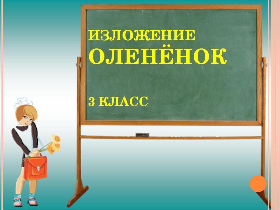 ИЗЛОЖЕНИЕ ОЛЕНЁНОК 3 КЛАСС