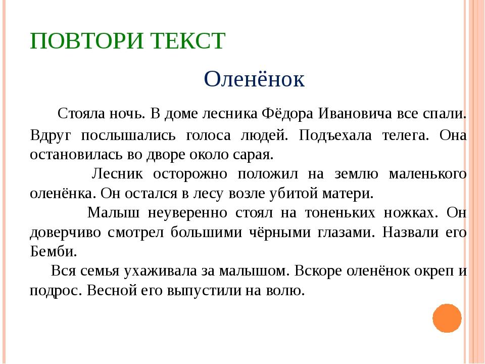 ПОВТОРИ ТЕКСТ Оленёнок Стояла ночь. В доме лесника Фёдора Ивановича все спал...