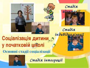 Основні стадії соціалізації Соціалізація дитини у початковій школі Стадія ад