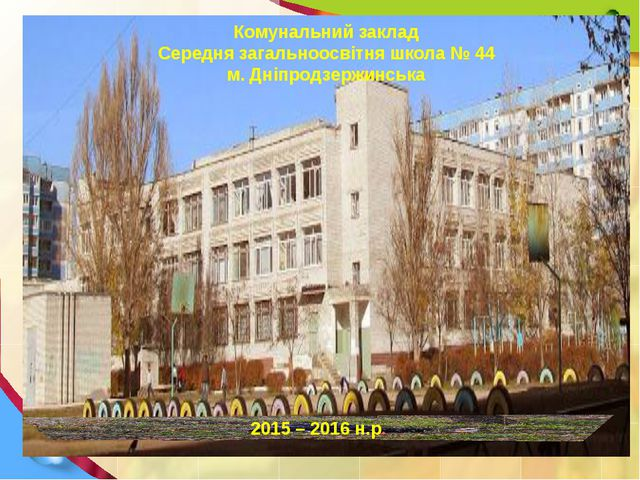 Комунальний заклад Середня загальноосвітня школа № 44 м. Дніпродзержинська 20...