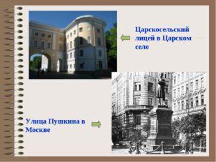 Царскосельский лицей в Царском селе Улица Пушкина в Москве