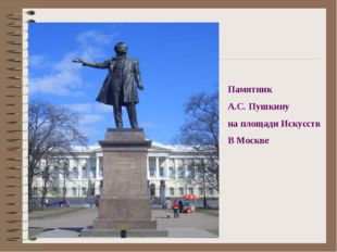 Памятник А.С. Пушкину на площади Искусств В Москве
