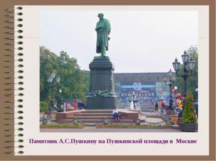 Памятник А.С.Пушкину на Пушкинской площади в Москве