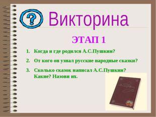 Когда и где родился А.С.Пушкин? От кого он узнал русские народные сказки? Ско