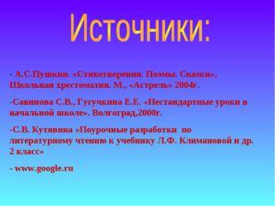 - А.С.Пушкин. «Стихотворения. Поэмы. Сказки». Школьная хрестоматия. М., «Астр