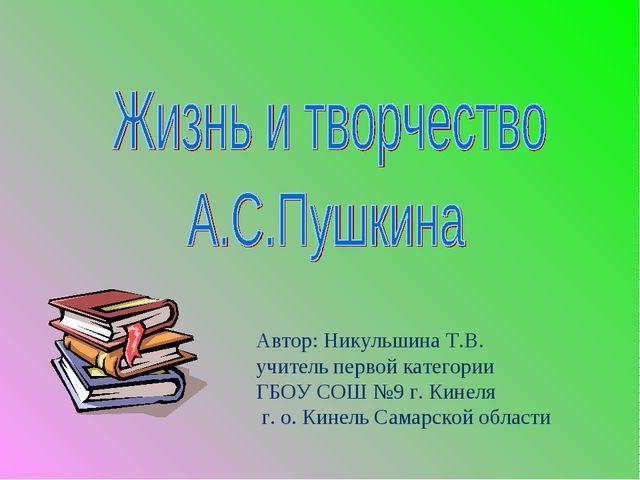 Автор: Никульшина Т.В. учитель первой категории ГБОУ СОШ №9 г. Кинеля г. о....