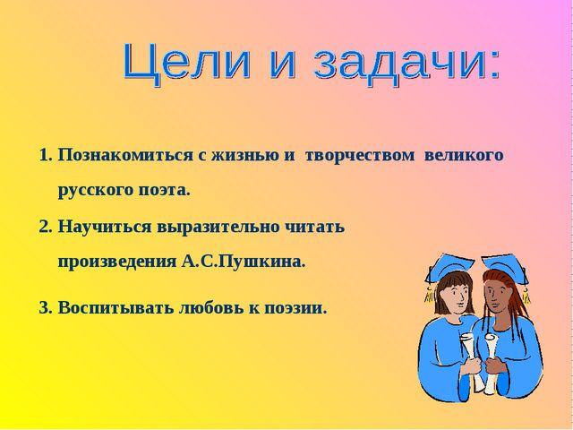 1. Познакомиться с жизнью и творчеством великого русского поэта. 2. Научиться...