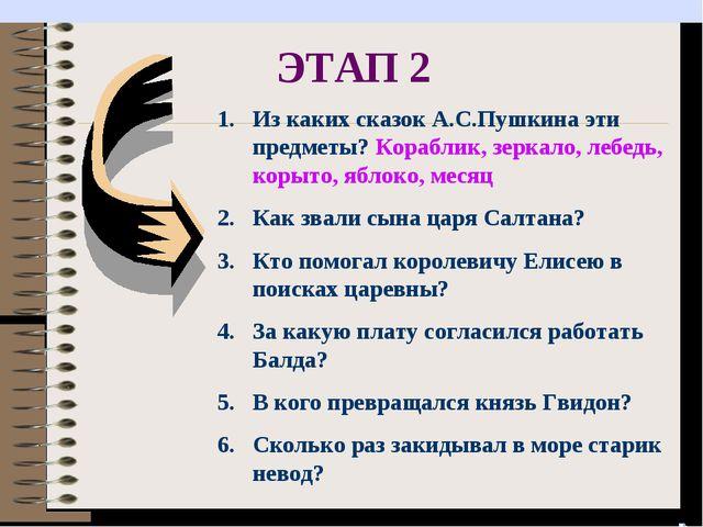 ЭТАП 2 Из каких сказок А.С.Пушкина эти предметы? Кораблик, зеркало, лебедь, к...