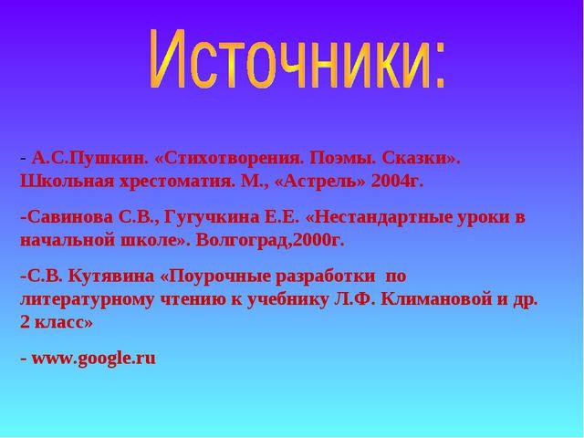 - А.С.Пушкин. «Стихотворения. Поэмы. Сказки». Школьная хрестоматия. М., «Астр...