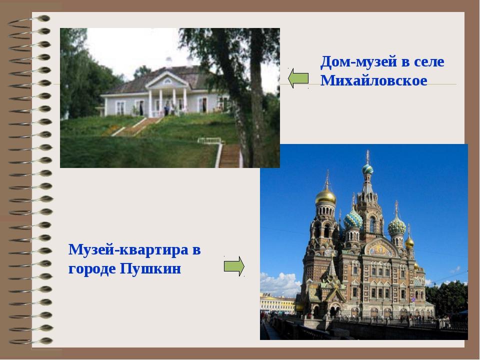 Дом-музей в селе Михайловское Музей-квартира в городе Пушкин