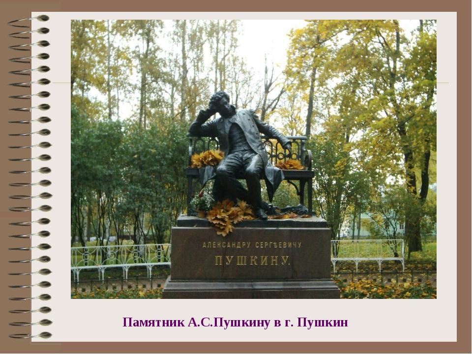 Памятник А.С.Пушкину в г. Пушкин