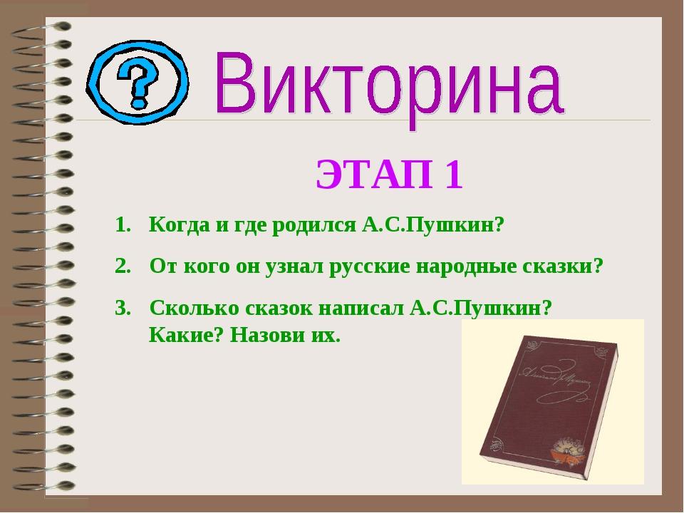 Когда и где родился А.С.Пушкин? От кого он узнал русские народные сказки? Ско...