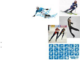 7)В Со́чинскую зи́мнюю Олимпиа́ду включены́ соревнова́ния по 15 (пятна́дцати