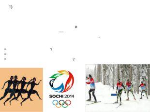 1) Олимпиа́да – э́то спорти́вные соревнова́ния ме́жду спортсме́нами из ра́зны