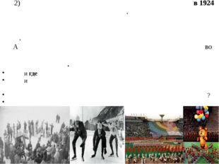 2) Пе́рвые зи́мние Олимпи́йские и́гры состоя́лись в 1924 году́ в го́роде Шам