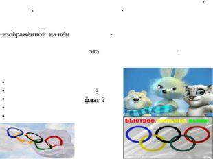 3)Олимпи́йские и́гры име́ют сле́дующие АТРИБУ́ТЫ: эмбле́ма, деви́з, флаг и т