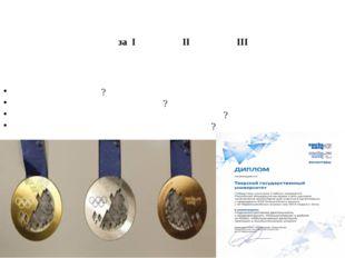 6)Чемпио́ны – э́то победи́тели Олимпиа́ды. Победи́тели Олимпи́йских игр получ
