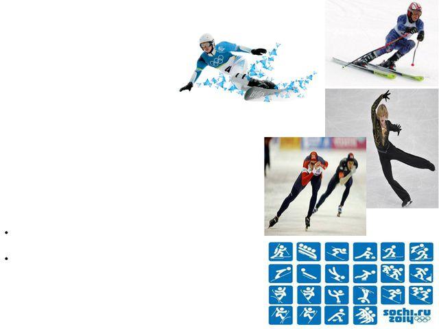 7)В Со́чинскую зи́мнюю Олимпиа́ду включены́ соревнова́ния по 15 (пятна́дцати...