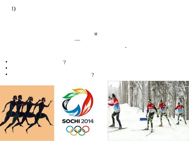 1) Олимпиа́да – э́то спорти́вные соревнова́ния ме́жду спортсме́нами из ра́зны...
